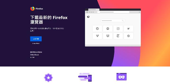 Firefox 瀏覽器