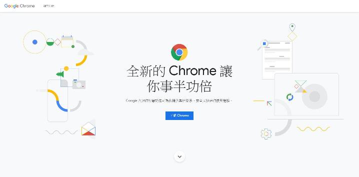 Google Chrome 瀏覽器