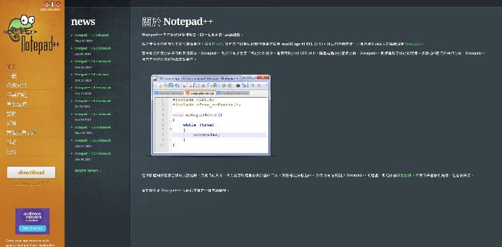 Notepad++ 免費代碼編輯器