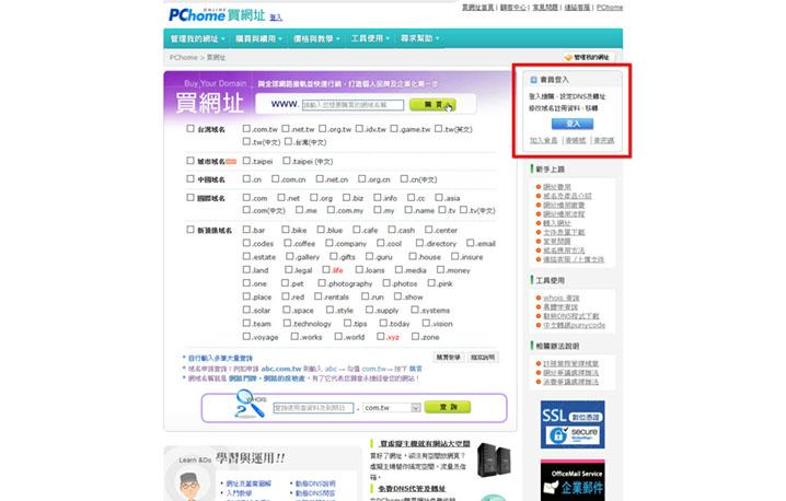登入網域註冊商 PCHome 買網址的管理介面