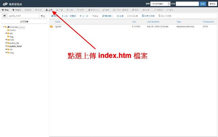 上傳 index.htm 檔案