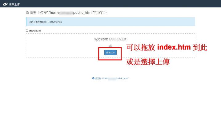 準備上傳 index.htm 檔案
