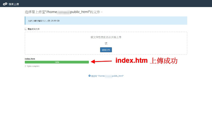 index.htm 檔案上傳成功