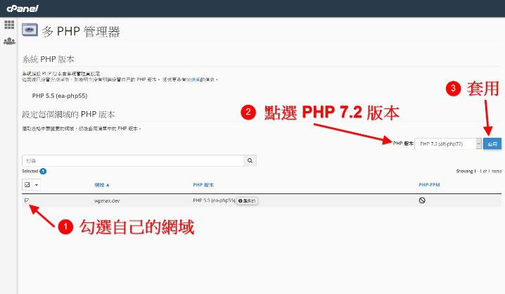 調整為 PHP 7.2 版本