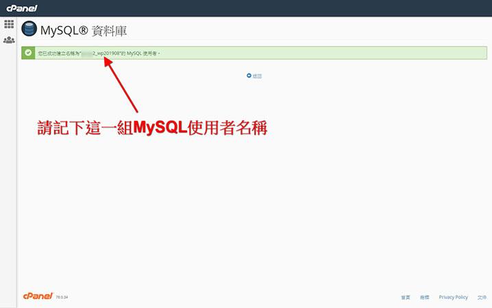 MySQL 使用者名稱