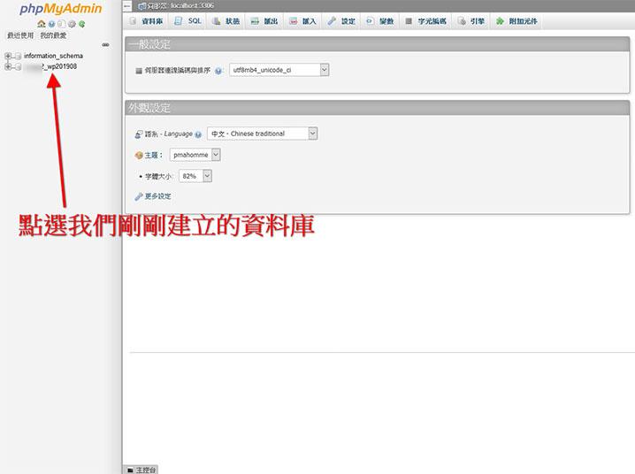 phpMyAdmin 資料庫管理介面