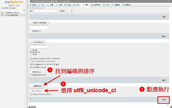 編碼與排序 utf8_unicode_ci
