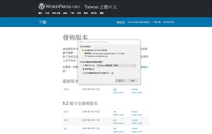 下載最新版本的 WordPress 檔案
