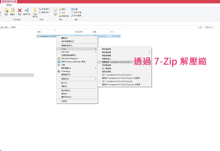 透過 7-Zip 解壓縮