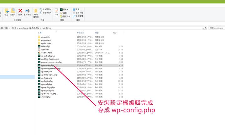 存成 wp-config.php