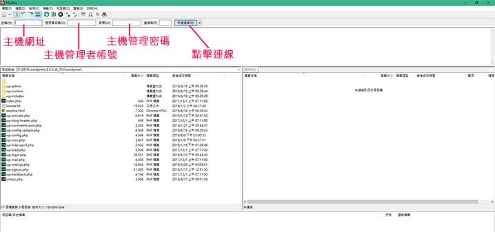 FileZilla 檔案傳輸軟體