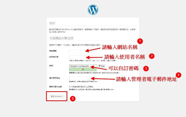 WordPress 安裝畫面
