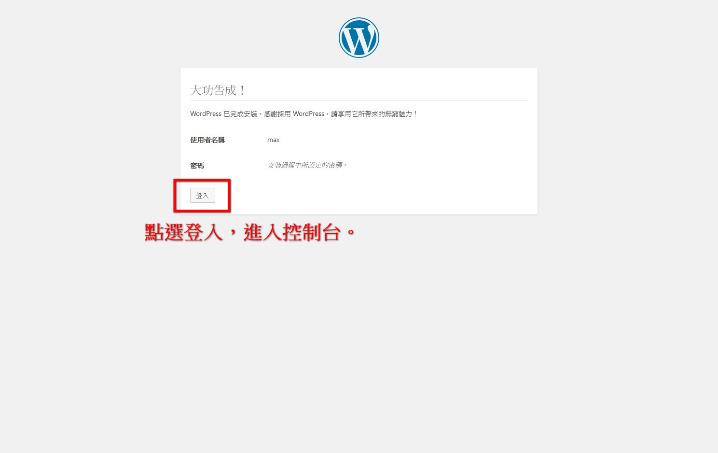 WordPress 安裝完成後的畫面