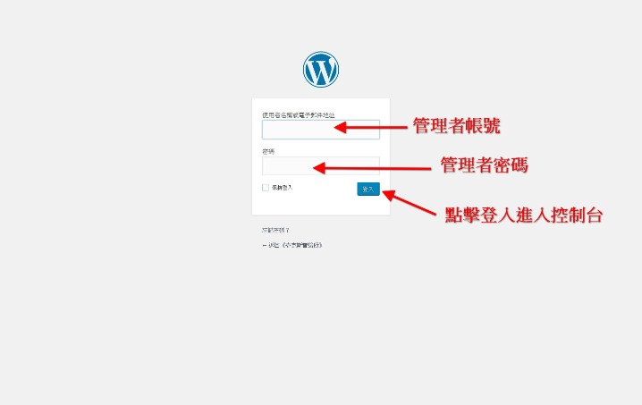 WordPress 控制台登入畫面