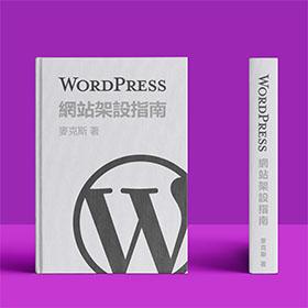 WordPress 網站架設指南